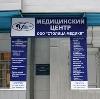 Медицинские центры в Донском
