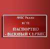 Паспортно-визовые службы в Донском