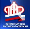 Пенсионные фонды в Донском