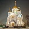 Религиозные учреждения в Донском