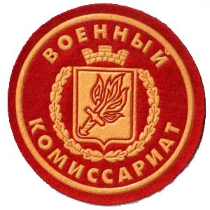 Военкоматы, комиссариаты Донского